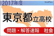 【高校受験2017】東京都立高校入試<社会>問題・解答速報