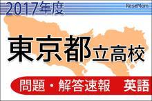【高校受験2017】東京都立高校入試<英語>問題・解答速報