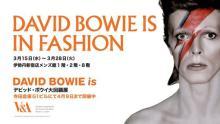 大回顧展「DAVID BOWIE is」3月15日~伊勢丹新宿店メンズ館『British Week』に「DAVID BOWIE is」が登場!
