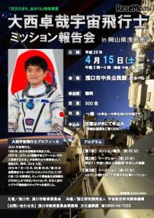 大西宇宙飛行士「ISS長期滞在ミッション報告会」全国4都市で参加募集