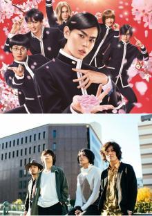 菅田将暉主演『帝一の國』主題歌決定!4人組バンド「クリープハイプ」が書き下ろし