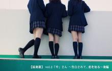vol.2 「や」さん 〜告白されて、恋を知る〜 後編
