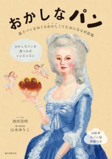 パン好きさん必読 「え? 西日本のメロンパンって...」