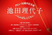 「ベルばら」作者はマリー・アントワネット似と高見沢俊彦が指摘! 池田理代子デビュー50周年記念展