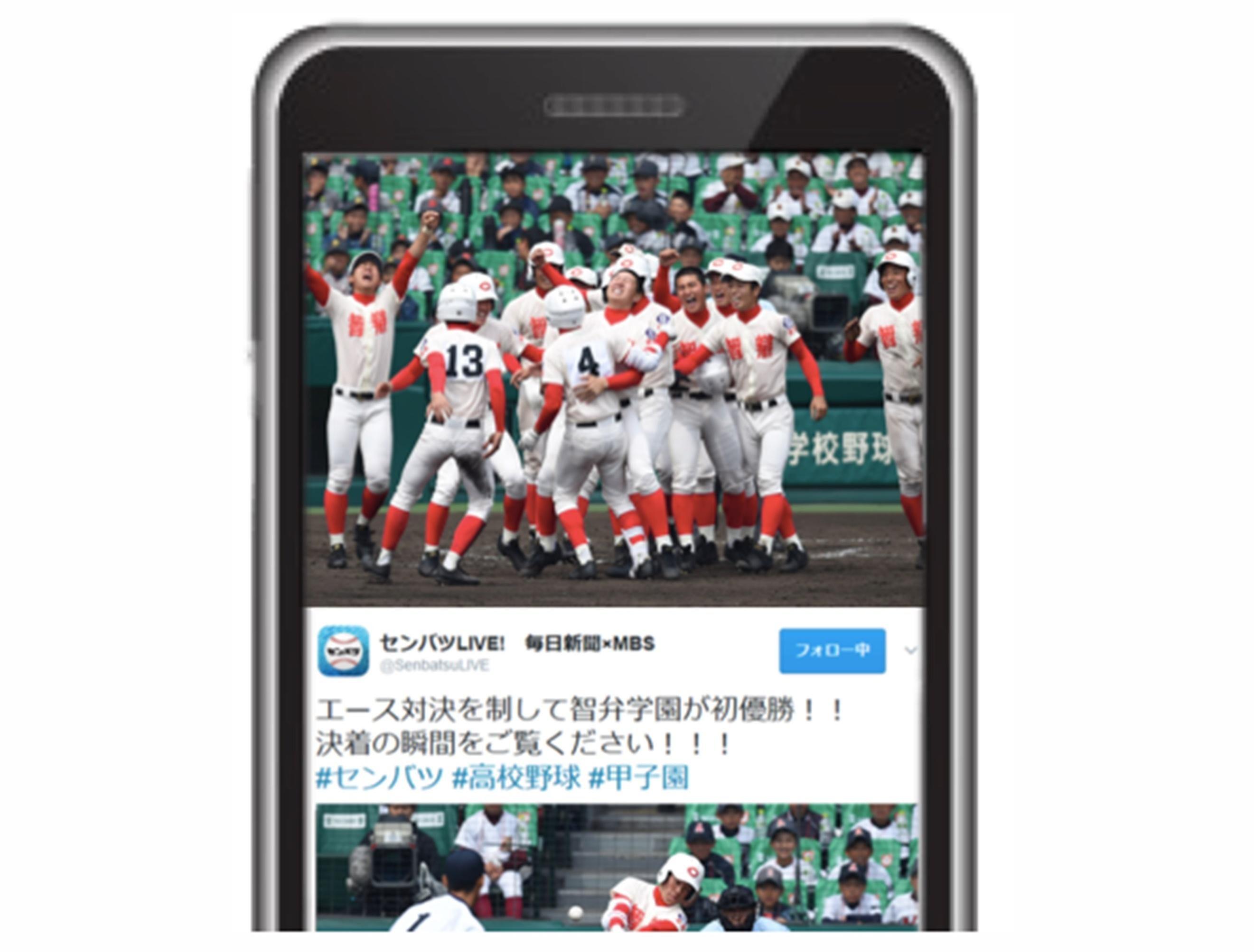Twitter、春のセンバツ高校野球の初戦と決勝をライブ配信