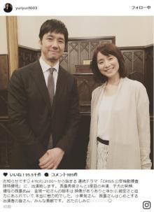 石田ゆり子、『CRISIS』西島秀俊と2ショット披露「3度目の共演」