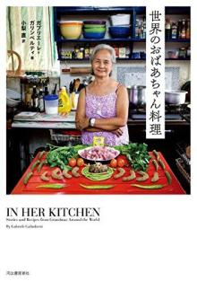 おばあちゃんたちのドヤ顔満載!世界50ヵ国のおばあちゃんの味