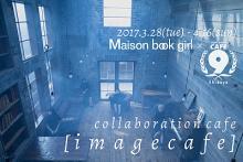 Maison book girl、コラボカフェが渋谷LOFT9に登場  ユニークなメンバー考案メニューが続々