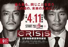 小栗旬×西島秀俊ドラマ『CRISIS』ポスタービジュアルが完成