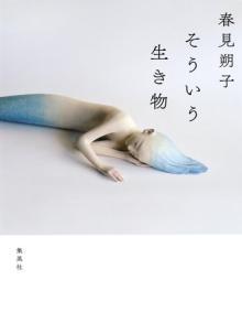 【今週はこれを読め! エンタメ編】恋愛と性別の関係を考えさせる 春見朔子『そういう生き物』