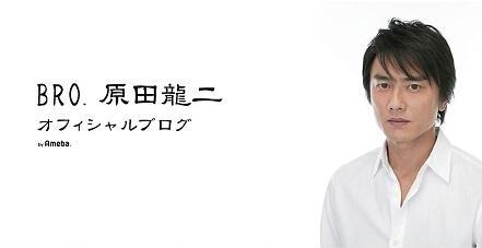 原田龍二 渡瀬恒彦と共演時の思い出つづる「暖かく厳しい目で」
