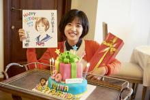 黒島結菜、20歳のバースデーサプライズ W主演映画『プリンシパル』原作者・いくえみ綾氏の描き下ろしイラストに感激