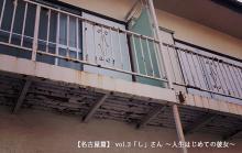 vol.3 「し」さん 〜人生はじめての彼女〜