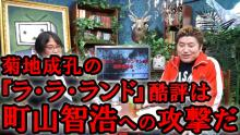 菊地成孔ラ・ラ・ランド酷評の動機を吉田豪が解説。「あれは菊地ジャズ警察による町山智浩への攻撃なんですよ」