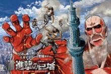 アニメ『進撃の巨人』が東京スカイツリー(R)とコラボ