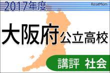【高校受験2017】大阪府公立高校入試<社会>講評…問題数増加し難化