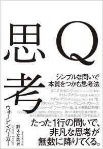 Q思考とは何か?