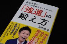 大物芸能人に宝くじ当選者 島田秀平が語る「強運の人」だけが持つ共通点