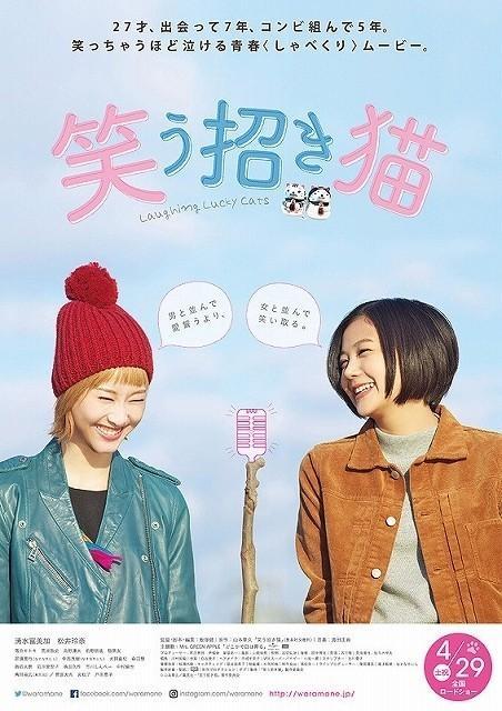 清水富美加&松井玲奈がつかみ合いの大ゲンカ!?映画「笑う招き猫」予告完成