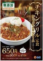 松屋に新メニュー「チキングリル定食」--ポテサラ付きでボリューム満点!