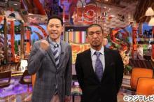 松本人志、日本の芸人は終わっている発言に「全然腹立たない」