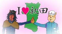 なまはげと秋田犬の放課後ライフ! 秋田のあるあるを描いたアニメ「秋田県立いぶり学校中等部」がなるほど県人以外わからん