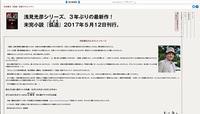 「僕の代わりに、浅見を事件の終息へと導いて」内田康夫さんが休筆発表 「孤道」完結編は一般公募へ