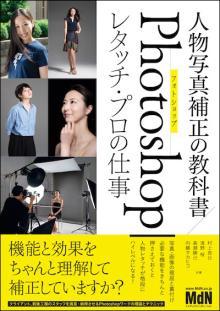 人物補正の基本と実践をしっかり学べる「Photoshopレタッチ・プロの仕事」