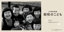 土門拳が撮影した昭和20年代後半から30年代初頭の写真を鑑賞できる展覧会「昭和のこども」