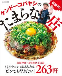ケンコバのたまらない店シリーズ最新刊が3月23日(木)発売!