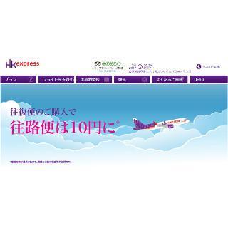 香港エクスプレス、往路便が10円に--羽田/成田など9路線で6万8,000席以上