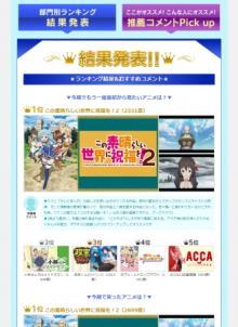 2017年「冬アニメ」アンケート 今期で一番○○なアニメは?