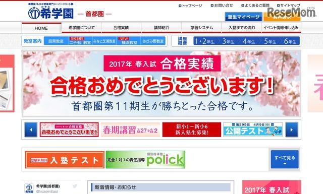 【中学受験2018】希学園、開成・灘など難関7校のプレ入試5/3-4実施