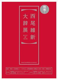一切合切西尾維新! 初の展覧会「西尾維新大辞展」この夏東京大阪で開催決定
