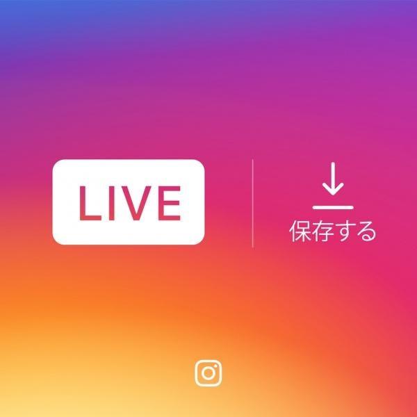 Instagram新機能追加、ライブ配信動画の保存が可能に