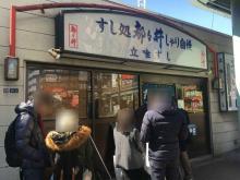 にぎり1.5人前で900円! まもなく閉店の五反田駅前「立喰ずし 都々井」で食べてきた
