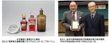 化粧水などの歴史資料  資生堂の「化学遺産」