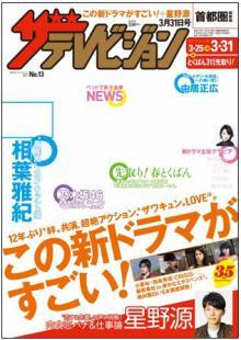 星野源、『週刊ザテレビジョン』撮り下ろしインタビューで「恋」「性格」「仕事」「目標」を語る