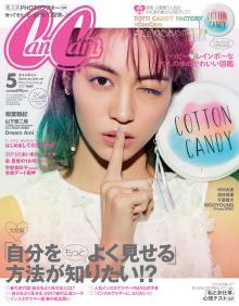 3月23日発売!楓の表紙が目印「CanCam」5月号の見どころをチェック♪