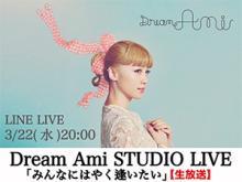 Dream Ami、4thシングルリリース記念・自身初のスタジオライブを本日生配信