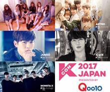 JUNHO(from 2PM)ら5組が「KCON 2017 JAPAN」第1弾ラインナップに決定