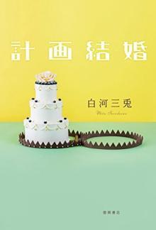 【今週はこれを読め! エンタメ編】誰にも媚びない強烈美女のウェディング〜白河三兎『計画結婚』