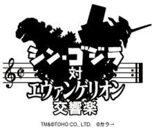 「シン・ゴジラ対エヴァンゲリオン交響楽」がニコ生で生中継決定