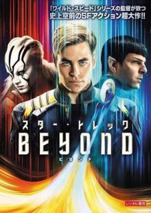 映画『スター・トレック BEYOND』に学ぶ!宇宙の謎から解き明かす恋の謎5つ