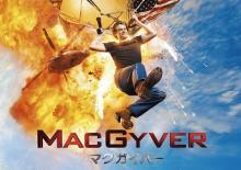 大ヒットドラマが復活!『MACGYVER/マクガイバー』、スーパー!ドラマTVにて独占初放送決定