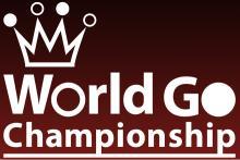 囲碁の世界大会「WGC」―各国代表とAIが激突、緒戦の棋譜も公開