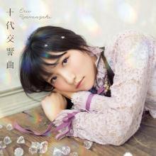山崎エリイ、1stシングル『十代交響曲』のMVとジャケ写公開 可憐なバレエも披露