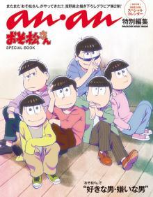 『おそ松さん』関連書籍3作目の首位 『anan』特別編集ムック