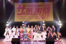 神宿、Negiccoらタワレコ運営レーベルのアイドルによる感謝祭放送