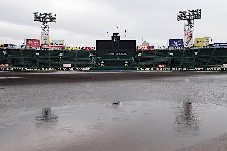 選抜高校野球、雨で順延